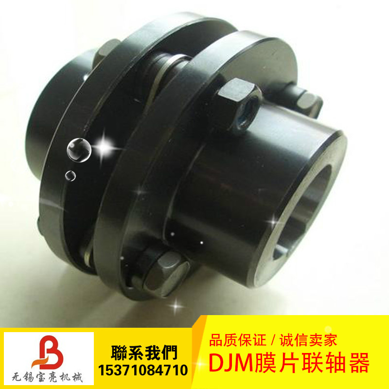 DJM膜片式弹性联轴器_DJM膜片联轴器尺寸规格型号表