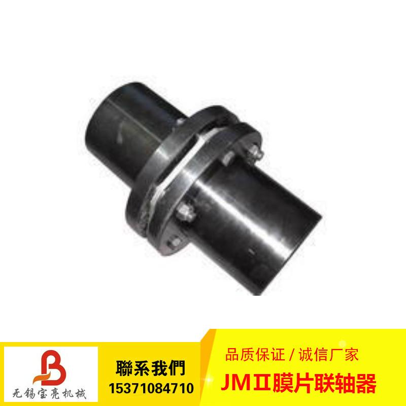 JMⅡ型无沉孔基本型膜片联轴器