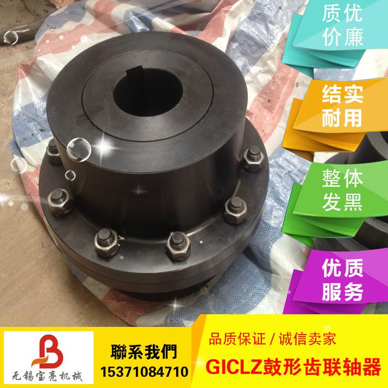GICLZ型接中间轴(宽齿)鼓形齿式联轴器
