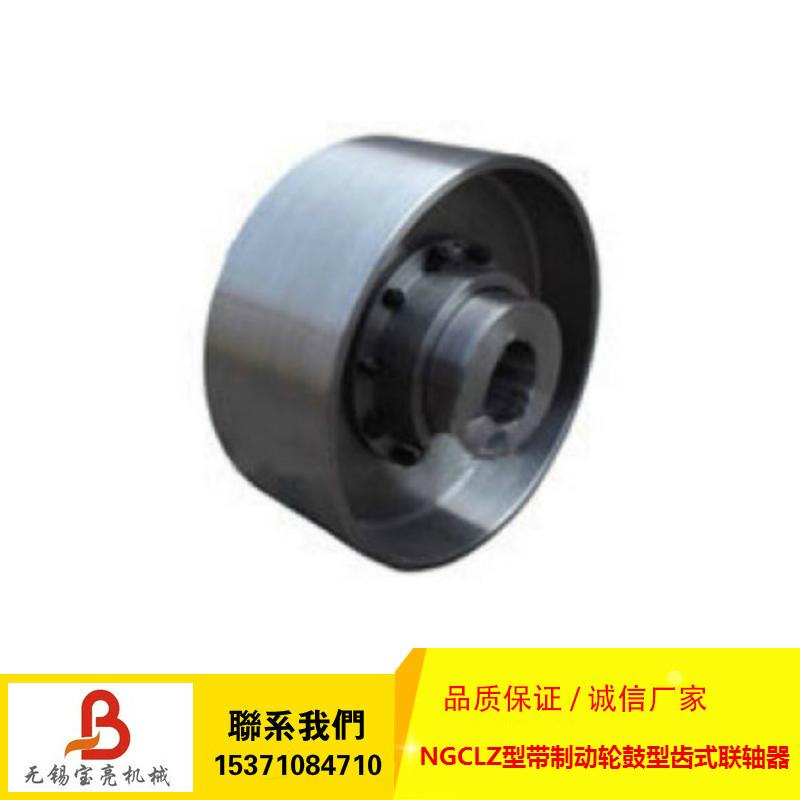 NGCLZ型-带制动轮鼓形齿式联轴器