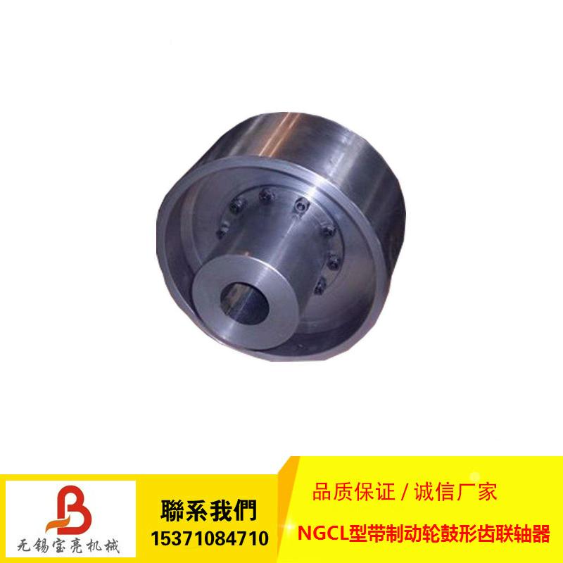 NGCL型带制动轮鼓形齿联轴器