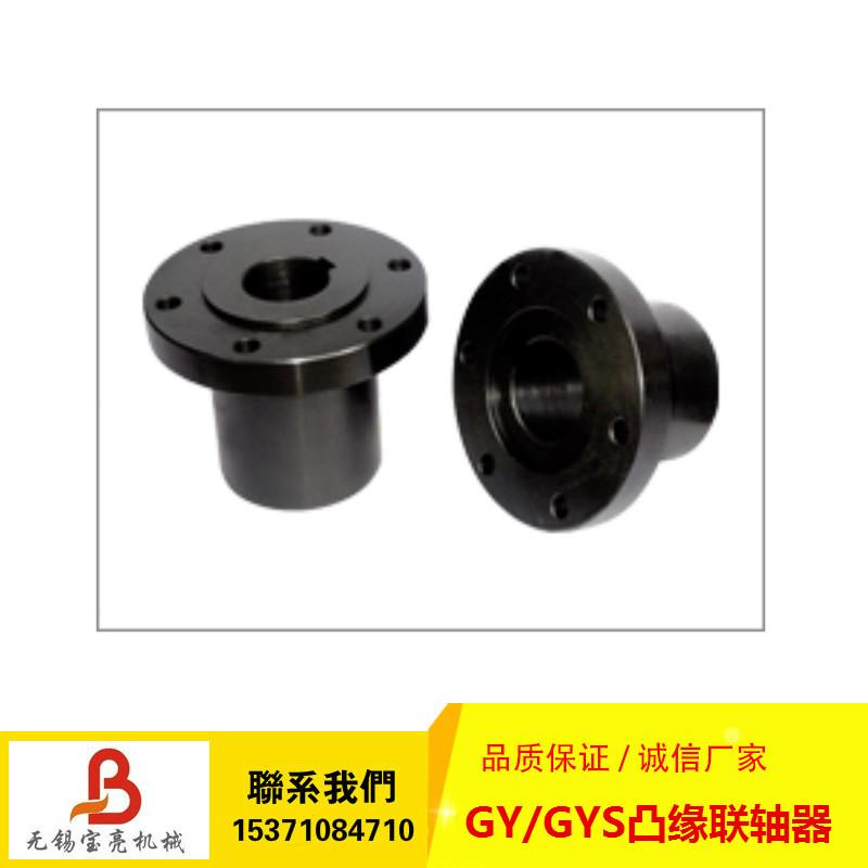 GY/GYS凸缘联轴器