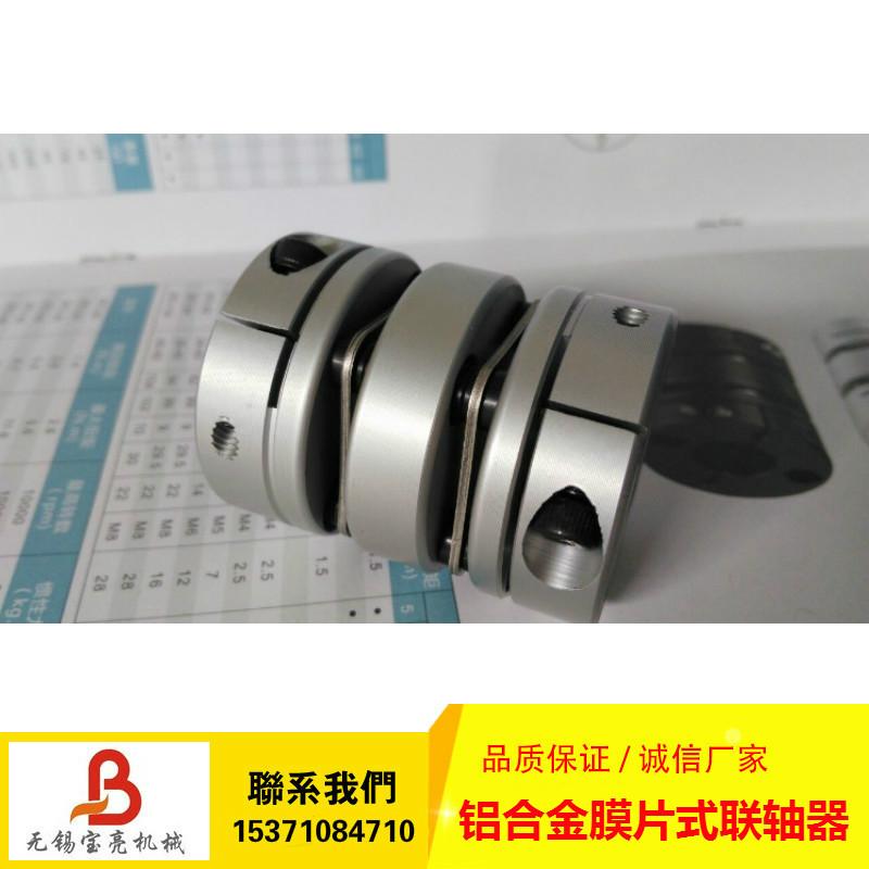双膜片铝合金联轴器步进伺服电机丝杆大扭矩叠片弹性连轴器